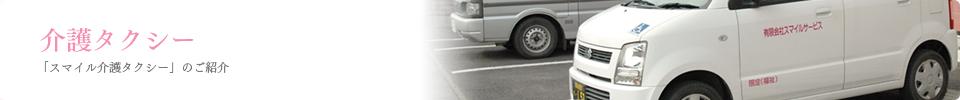 介護タクシー 「スマイル介護タクシー」のご紹介