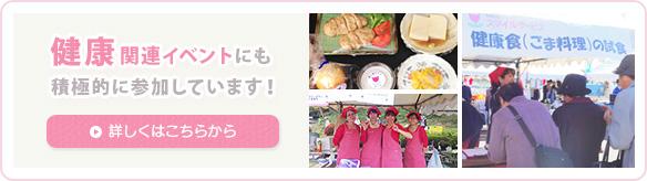 第19回 本庄市観光農業センター「健康まつり」に参加しました!