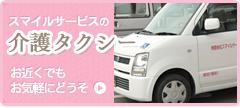 スマイルサービスの介護タクシー